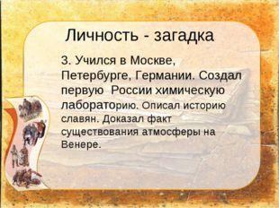 Личность - загадка 3. Учился в Москве, Петербурге, Германии. Создал первую Р