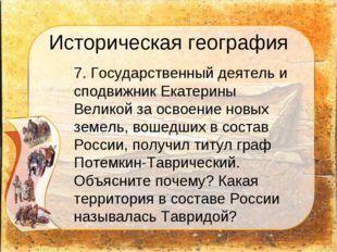 Историческая география 7. Государственный деятель и сподвижник Екатерины Вел