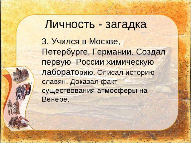 Личность - загадка 3. Учился в Москве, Петербурге, Германии. Создал первую Р...