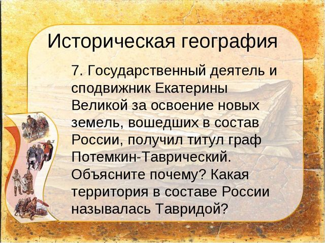 Историческая география 7. Государственный деятель и сподвижник Екатерины Вел...