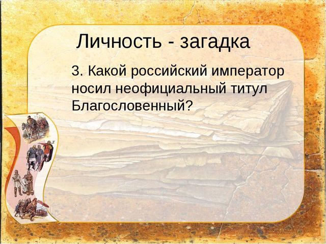 Личность - загадка 3. Какой российский император носил неофициальный титул Б...