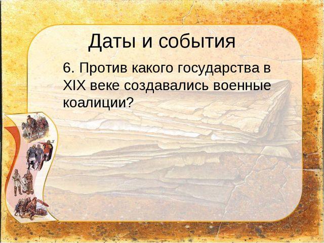 Даты и события 6. Против какого государства в XIX веке создавались военные к...