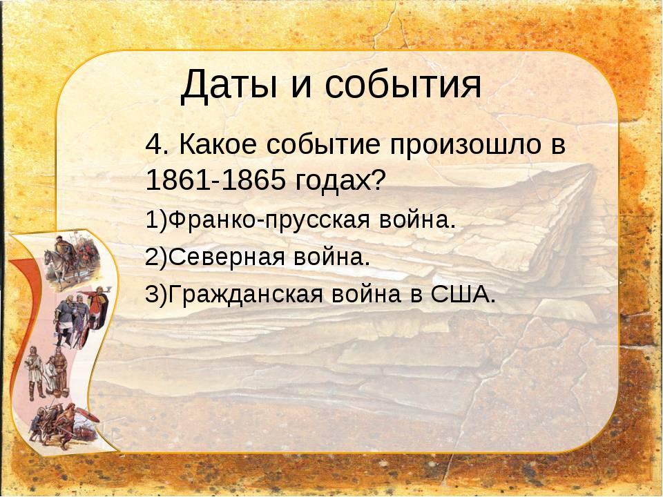 Даты и события 4. Какое событие произошло в 1861-1865 годах? Франко-прусская...