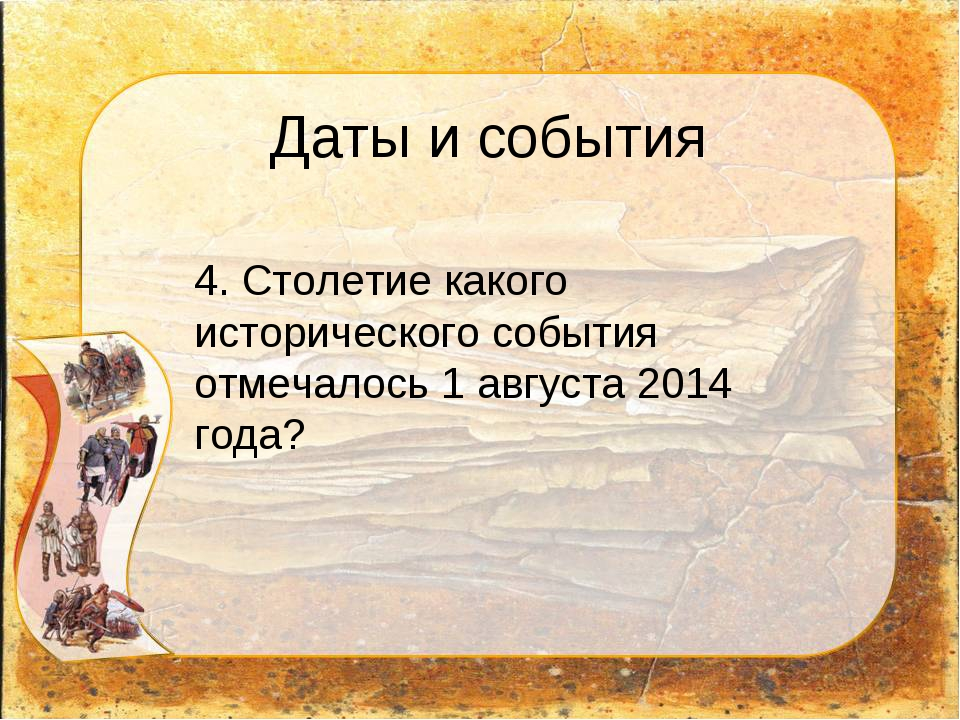 Даты и события 4. Столетие какого исторического события отмечалось 1 августа...