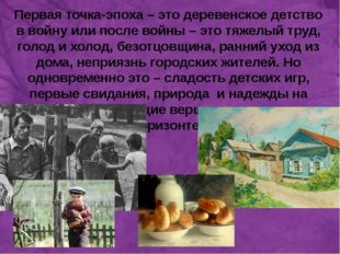 а Первая точка-эпоха – это деревенское детство в войну или после войны – это