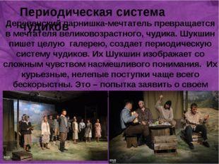 Периодическая система чудиков Деревенский парнишка-мечтатель превращается в