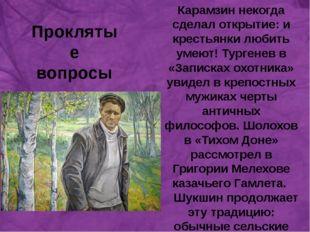Проклятые вопросы Карамзин некогда сделал открытие: и крестьянки любить умею