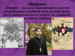«Верую!» «Верую!» – рассказ о дремлющей в простой русской душе стихийной сил