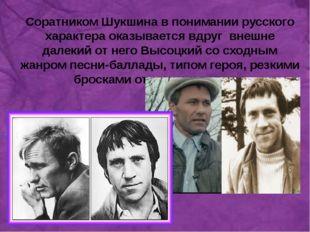 а Соратником Шукшина в понимании русского характера оказывается вдруг внешне