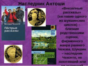 Наследник Антоши Чехонте «Внезапные рассказы» (заглавие одного из шукшинских