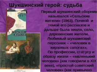 Шукшинский герой: судьба чудика Первый шукшинский сборник назывался «Сельски