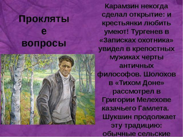Проклятые вопросы Карамзин некогда сделал открытие: и крестьянки любить умею...