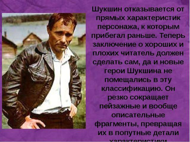 а Шукшин отказывается от прямых характеристик персонажа, к которым прибегал...