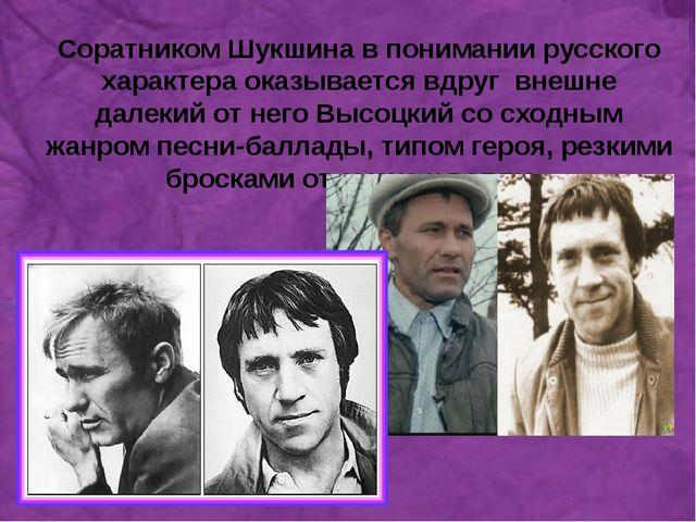 а Соратником Шукшина в понимании русского характера оказывается вдруг внешне...