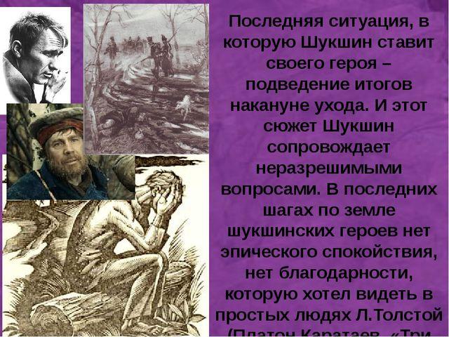 а Последняя ситуация, в которую Шукшин ставит своего героя – подведение итог...