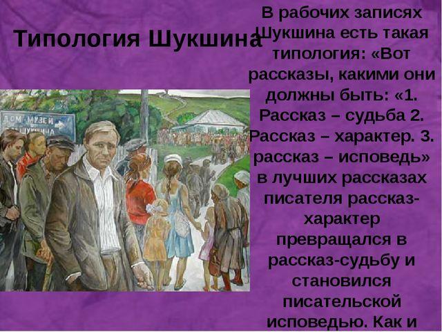 Типология Шукшина В рабочих записях Шукшина есть такая типология: «Вот расск...