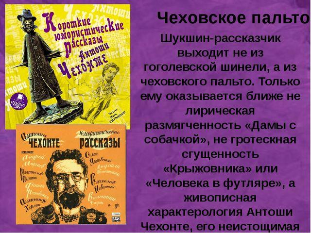 Чеховское пальто Шукшин-рассказчик выходит не из гоголевской шинели, а из че...