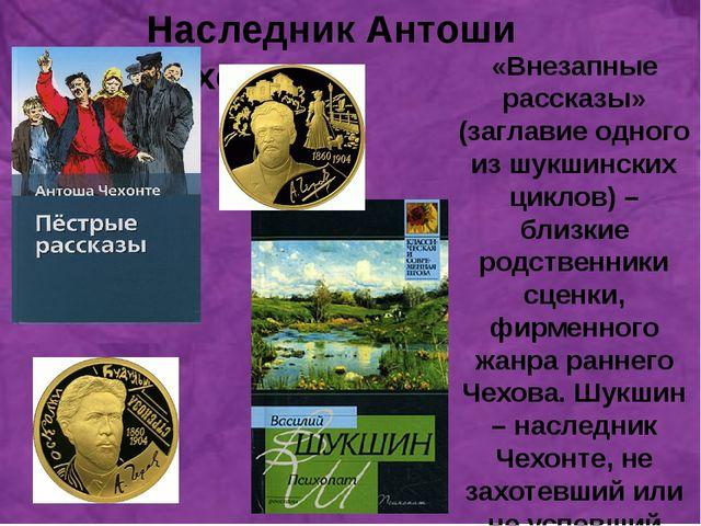 Наследник Антоши Чехонте «Внезапные рассказы» (заглавие одного из шукшинских...