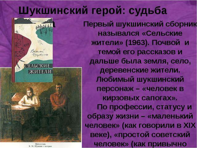 Шукшинский герой: судьба чудика Первый шукшинский сборник назывался «Сельски...