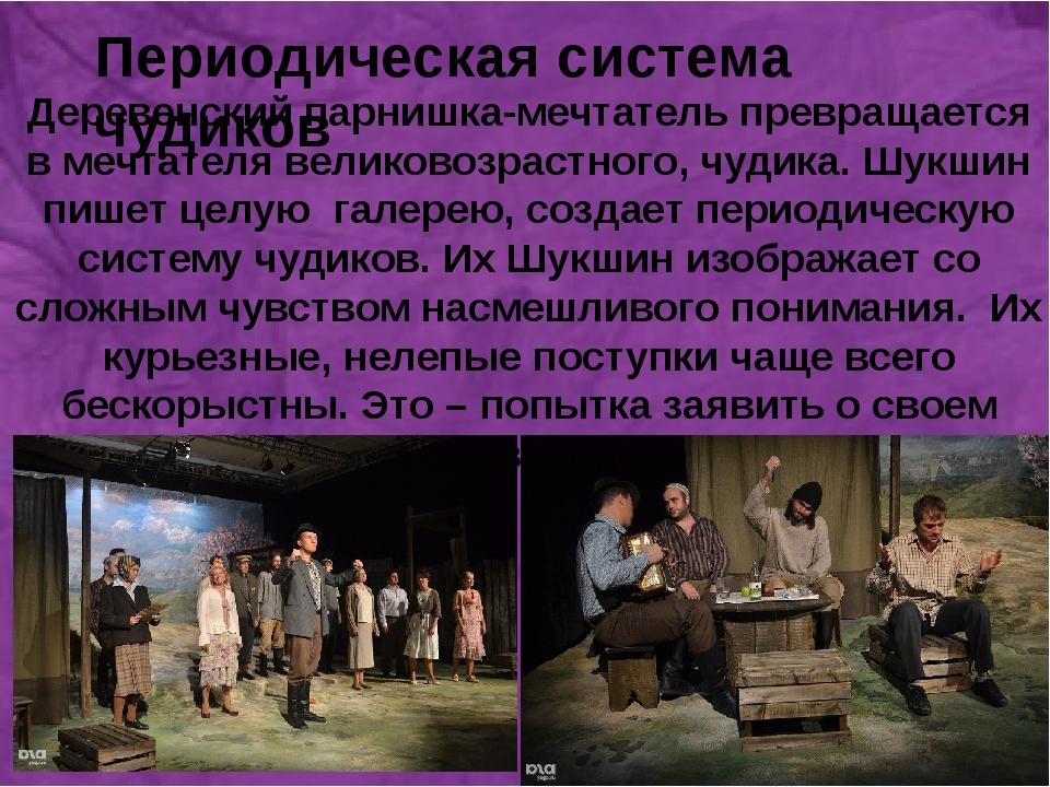 Периодическая система чудиков Деревенский парнишка-мечтатель превращается в...