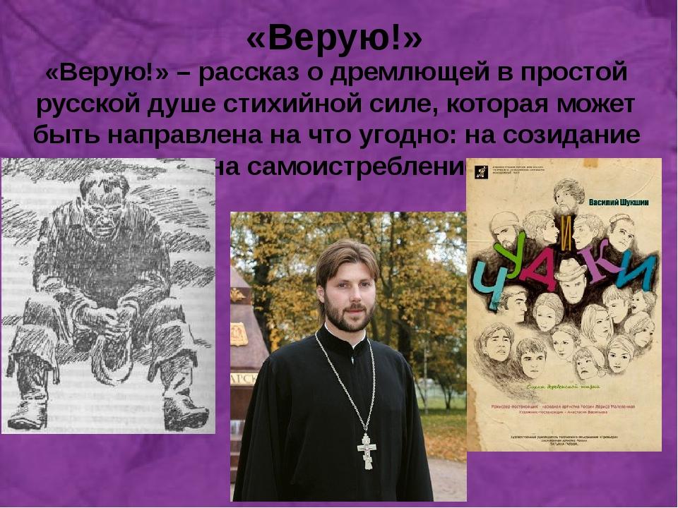«Верую!» «Верую!» – рассказ о дремлющей в простой русской душе стихийной сил...