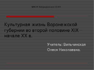 Культурная жизнь Воронежской губернии во второй половине XIX – начале ХХ в. У