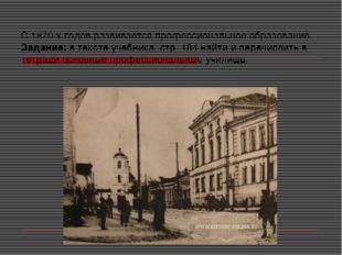 С 1870-х годов развивается профессиональное образование. Задание: в тексте уч