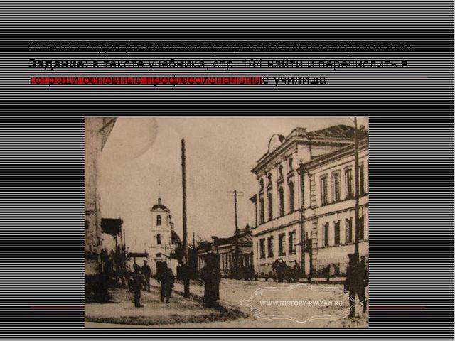 С 1870-х годов развивается профессиональное образование. Задание: в тексте уч...