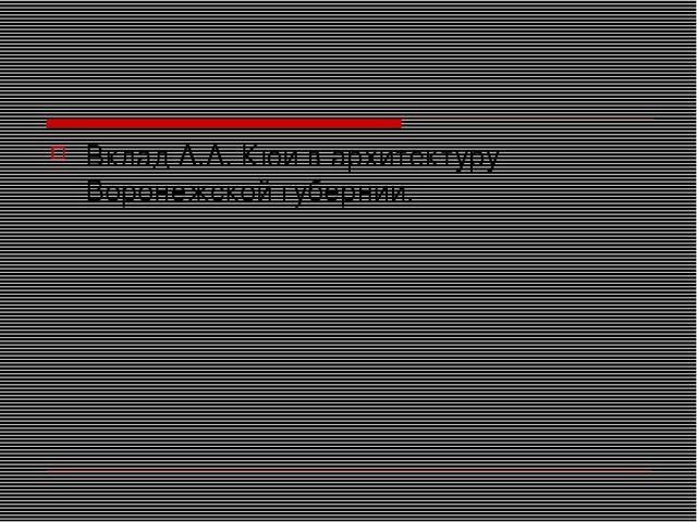 Вклад А.А. Кюи в архитектуру Воронежской губернии.