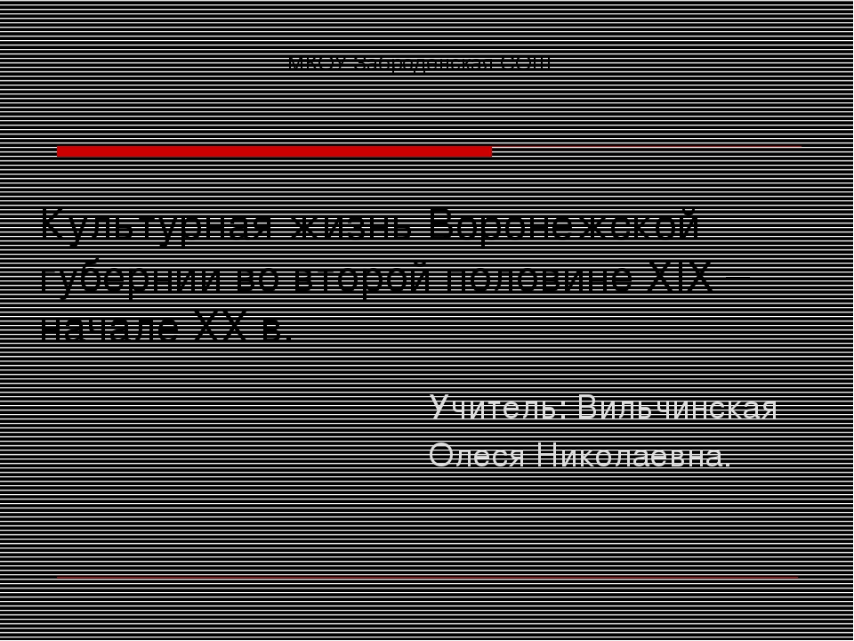 Культурная жизнь Воронежской губернии во второй половине XIX – начале ХХ в. У...