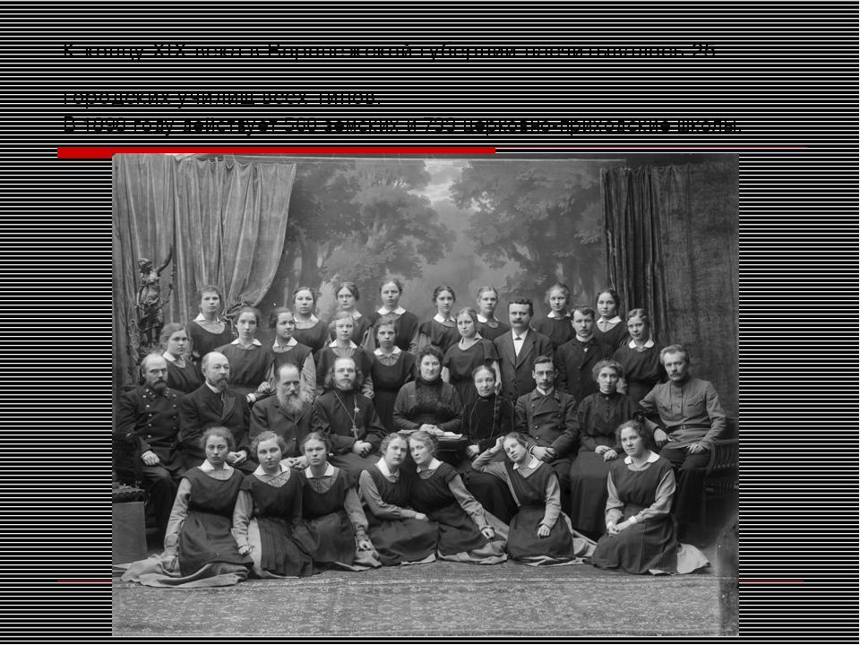 К концу XIX века в Воронежской губернии насчитывалось 25 городских училищ все...