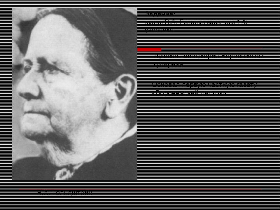 Задание: вклад В.А. Гольдштейна, стр 178 учебника В.А. Гольдштейн Лучшая типо...