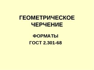 ГЕОМЕТРИЧЕСКОЕ ЧЕРЧЕНИЕ ФОРМАТЫ ГОСТ 2.301-68