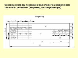 Основную надпись по форме 2 выполняют на первом листе текстового документа (н