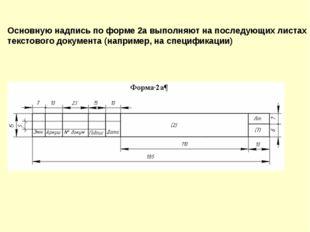 Основную надпись по форме 2а выполняют на последующих листах текстового докум