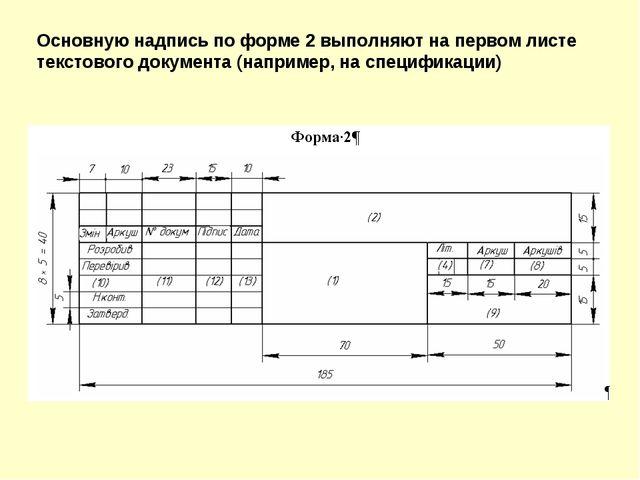 Основную надпись по форме 2 выполняют на первом листе текстового документа (н...