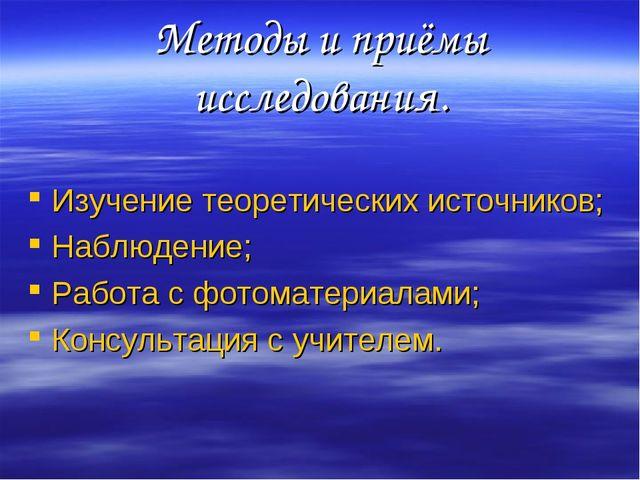 Методы и приёмы исследования. Изучение теоретических источников; Наблюдение;...