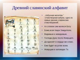 ,,Азбучная молитва '' -стихотворная азбука, одно из самых ранних славянских с