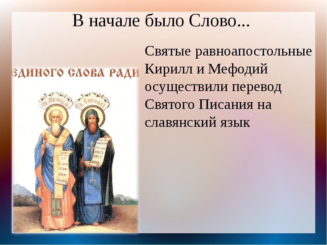 Святые равноапостольные Кирилл и Мефодий осуществили перевод Святого Писания...