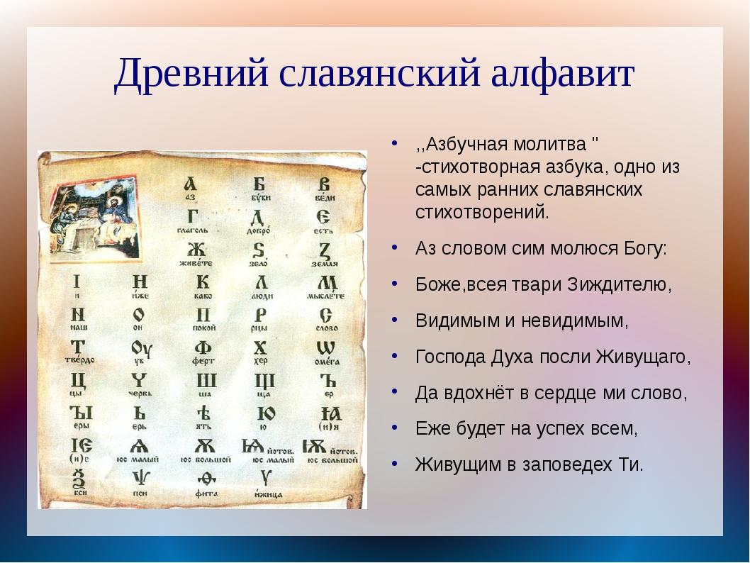 ,,Азбучная молитва '' -стихотворная азбука, одно из самых ранних славянских с...