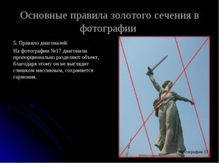 Основные правила золотого сечения в фотографии 5. Правило диагоналей. На фото
