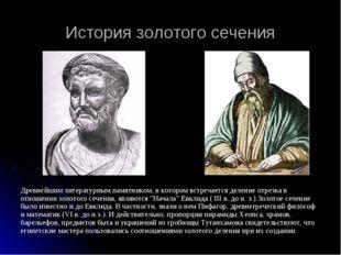 История золотого сечения Древнейшим литературным памятником, в котором встреч