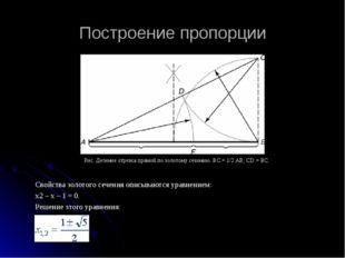 Построение пропорции Свойства золотого сечения описываются уравнением: x2 – x