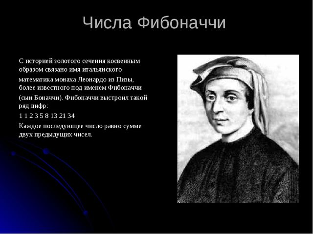 Числа Фибоначчи С историей золотого сечения косвенным образом связано имя ита...