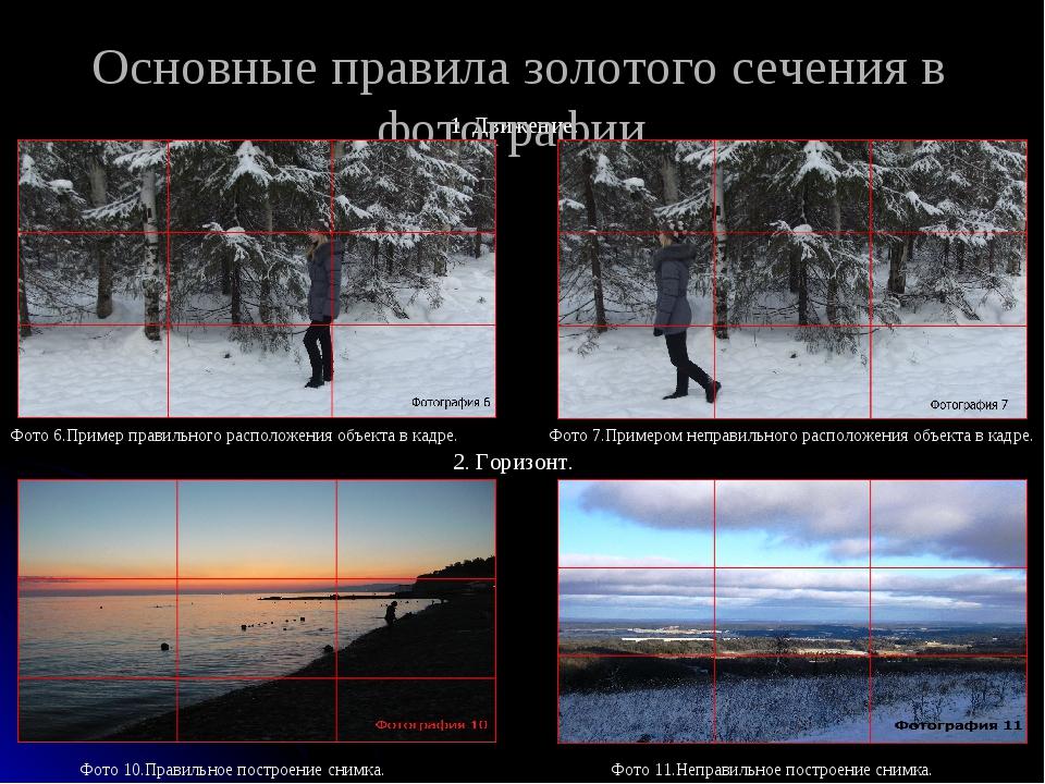 всего правила построения композиции при фотографировании писала