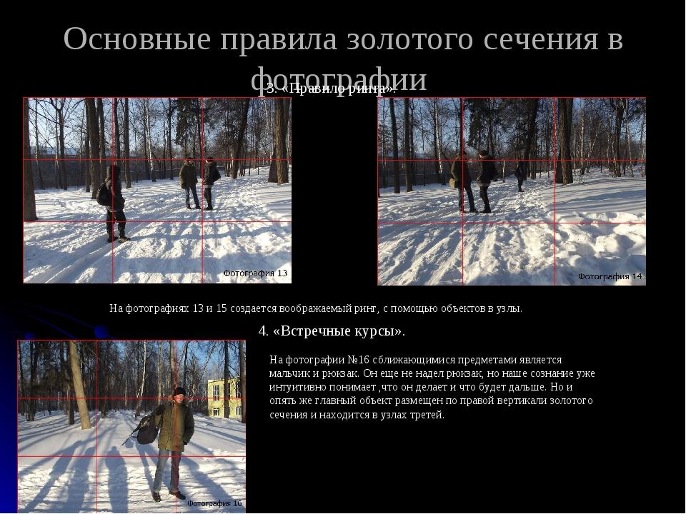 Основные правила золотого сечения в фотографии 3. «Правило ринга». 4. «Встреч...
