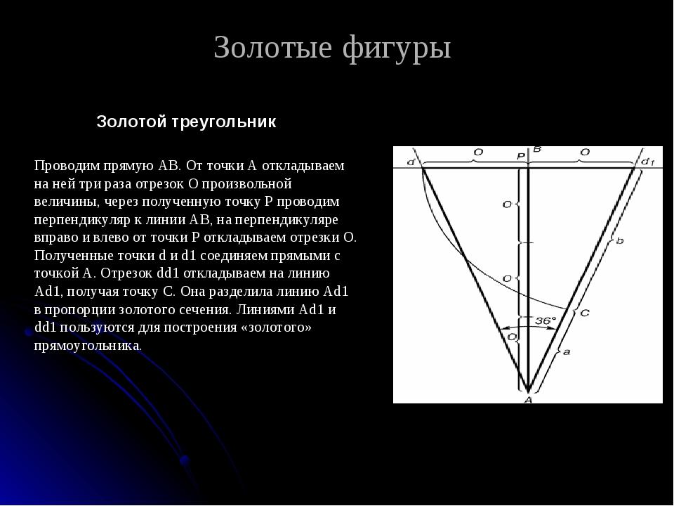 Золотые фигуры Золотой треугольник Проводим прямую АВ. От точки А откладываем...
