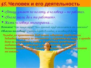 §5. Человек и его деятельность «Птицу узнают по полету, а человека – по работ
