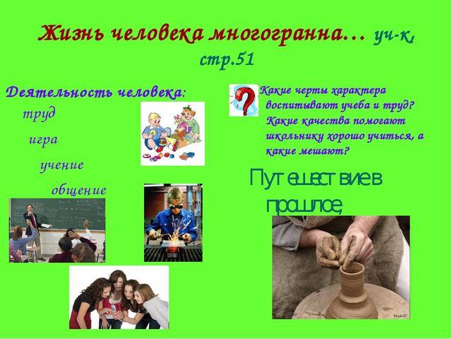 Жизнь человека многогранна… уч-к, стр.51 Деятельность человека: труд игра уче...