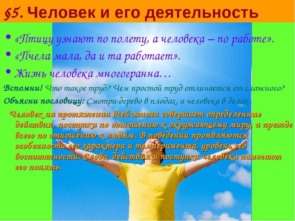 §5. Человек и его деятельность «Птицу узнают по полету, а человека – по работ...